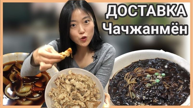 Еда из доставки в Южной Корее - Лапша Чачжанмён (짜장면) и Тансуюк (탕수육) | Обзор корейской доставки