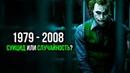 Тайна смерти Джокера Что случилось с Хитом Леджером