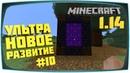 Minecraft 1 14 Ультра Новое соло прохождение Выживание без модов Строим портал в Ад 10
