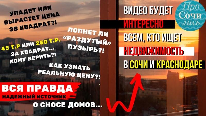 Анализ рынка недвижимости 2019 ➤Реальные цены на квартиры в Краснодаре и Сочи 🠉🠋 🔵ПроСОЧИлись