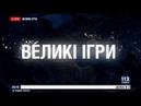 Бачо Корчилава и Олег Волошин в Больших играх. Выпуск от 25.05.2019