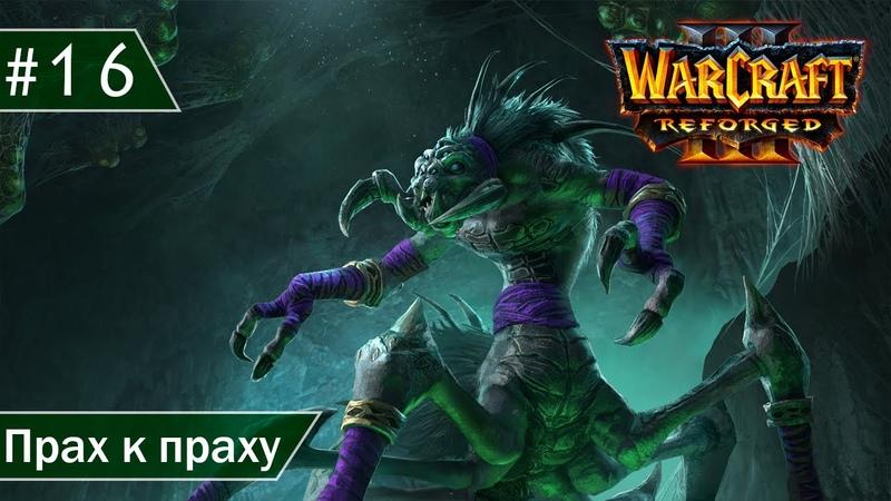 Warcraft 3 Reforged прохождение PC 2020 Глава 16 Прах к праху