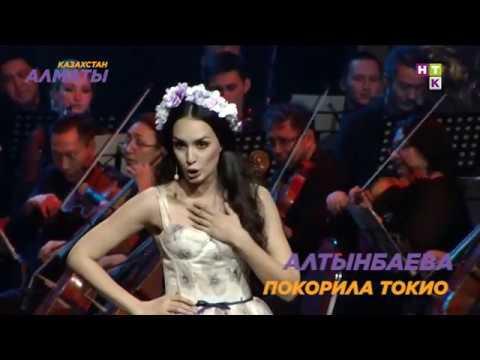Зарина Алтынбаева - новая звезда Японии!