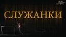 «СЛУЖАНКИ». Театр Романа Виктюка, 21 Мая 2019