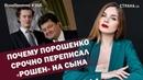 Главарь ОПГ Порошенко срочно переписал Рошен на сына