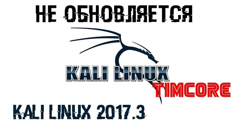 Не обновляется Kali Linux 2017.3 | Timcore