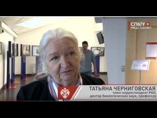 Новости СПбГУ: DESIGN+CONTEXT ( Т.В. Черниговская )