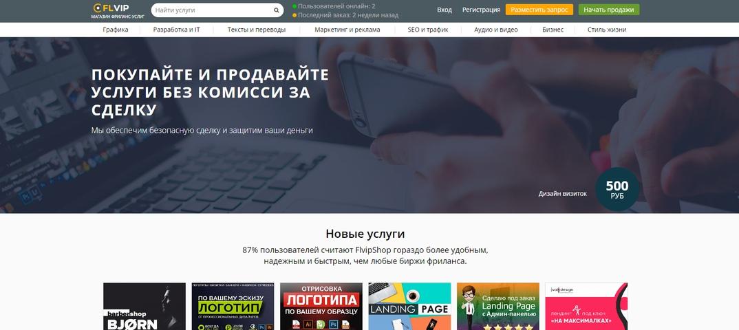 Биржи фриланса список удаленная работа на дому волгодонск