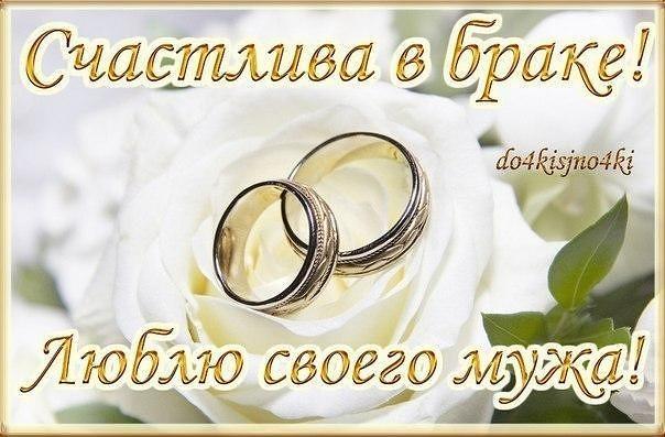 Поздравление мужа с годовщиной свадьбы открытка, надписи открытках для