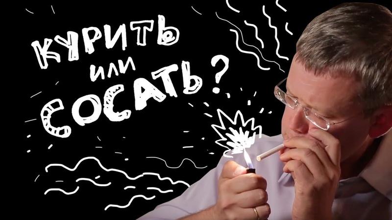 КУРИТЬ ИЛИ СОСАТЬ МАРДАН 6 0