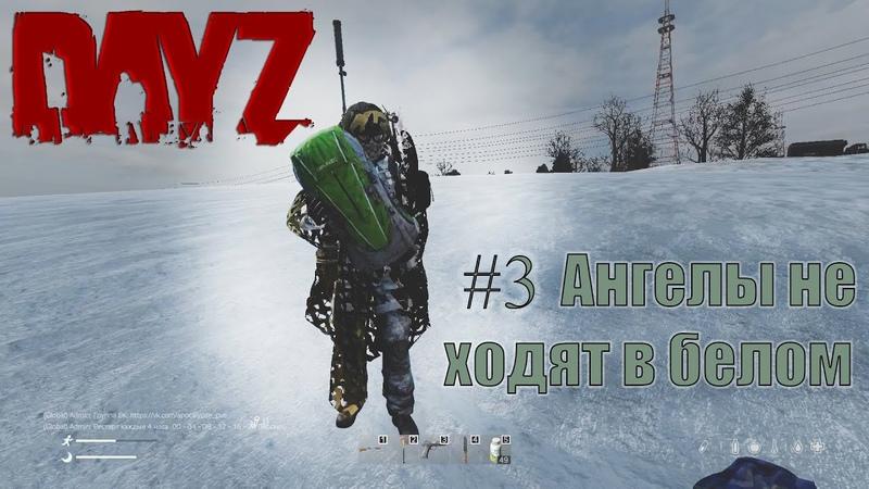 Выживание в Dayz standalone на сервере APOCALYPSE CHERNARUS PVE 3 серия