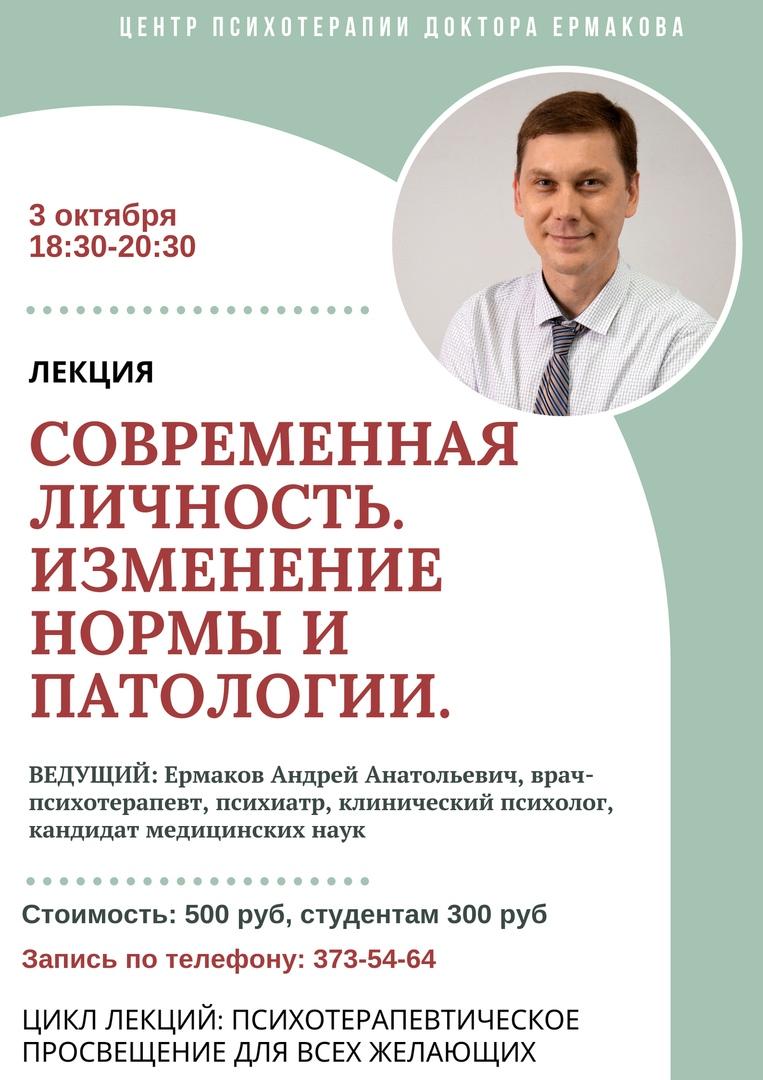 Афиша Новосибирск Современная личность.Изменение нормы и патологии