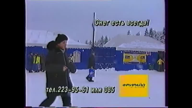 """Рекламный блоканонс """"Кодекс чести"""" (НТВ (Беларусь), 25.01.2003)"""