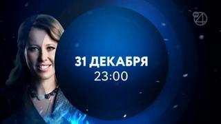 """Промо ТНТ4. Анонс """"Новогодняя прожарка Ксении Собчак"""" 2"""