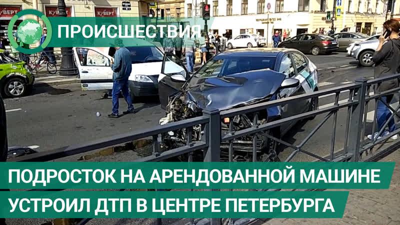Подросток на арендованной машине устроил ДТП в центре Петербурга. ФАН-ТВ