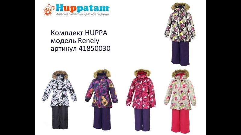 Комплект Huppa Renely артикул 4185