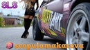 Дрифт такси с девушкой/Drift taxi with a girl/drift/2/scopulamakarova/SLS