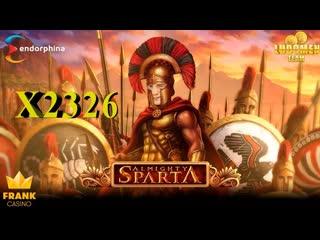 Мега занос Х2326 или 5 скатеров в новый слот almighty sparta спарта от Endorphina эндорфина
