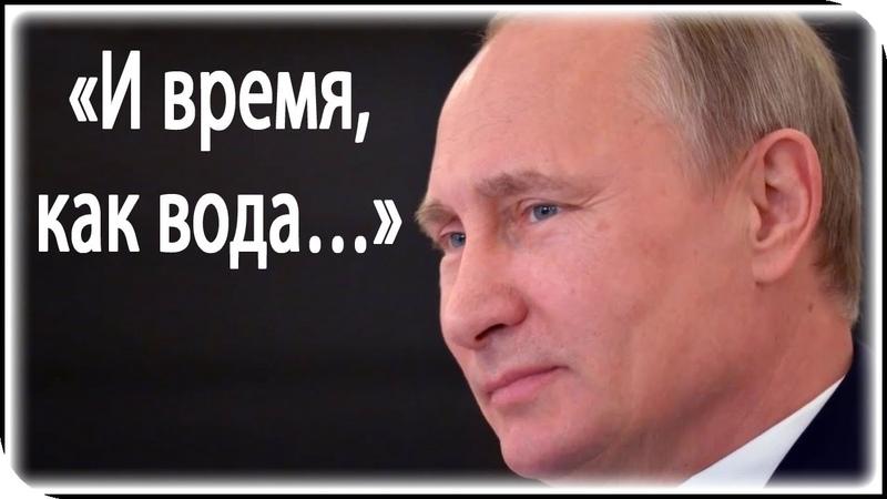 Путин — один из самых загадочных русских государей