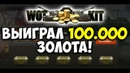 ПРОВЕРКА WOTKIT 💰 Выиграл 100 000 золота на лучших кейсах для World of Tanks нет
