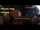 Песни под гитары Девчонка красивая (кавер) Дворовые песни