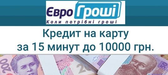 Взять кредит через интернет на карту моментально без регистрации 100000т.р