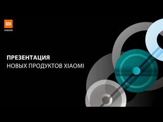 Презентация новых продуктов Xiaomi