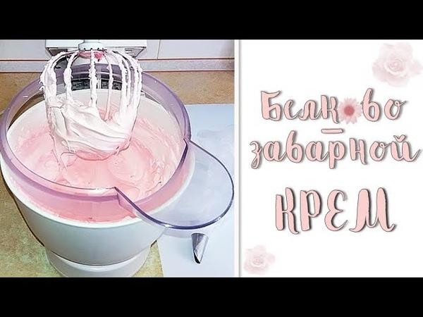 ЛУЧШИЙ Рецепт белково заварного крема НАТУРАЛЬНЫЙ ВКУС НА ТОРТЕ НЕ ТЕЧЕТ Ceam recipe