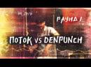Поток vs DenPunch - раунд 1 (DICTUM BATTLE)