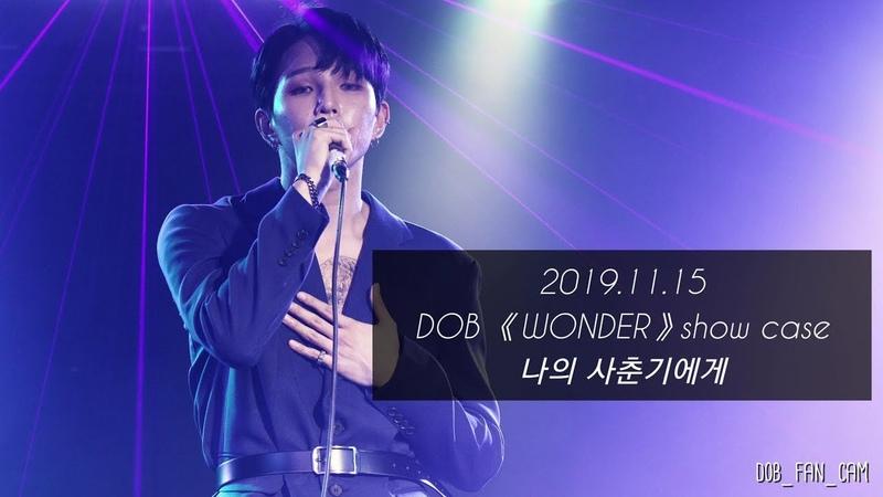 DOB 디오비 191115 3rd concert 《WONDER》show case 나의 사춘기에게 박진 solo