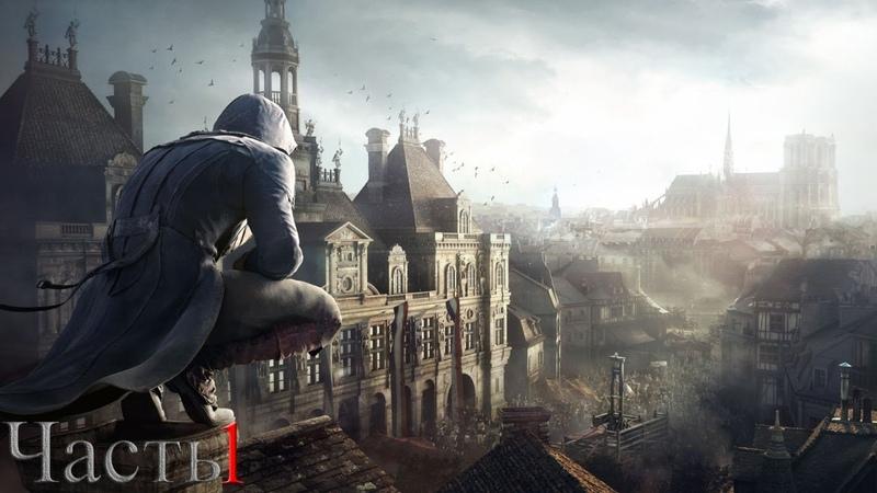 Assassin's Creed Unity - Часть 1 (Стрим)