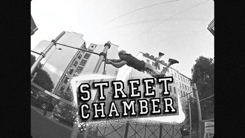 Street chamber