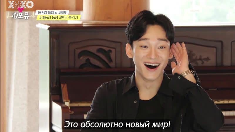 РУСС САБ 191111 Шоу 'Heart4You Chen Edition' EP15
