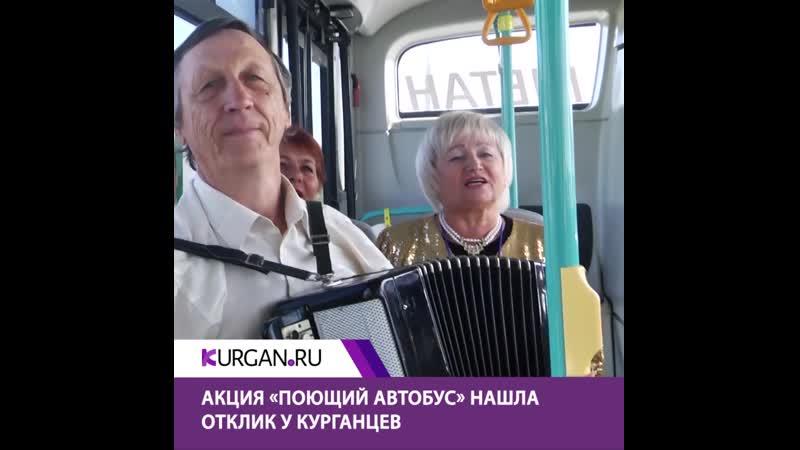 С песней веселей... Ездить на общественном транспорте.