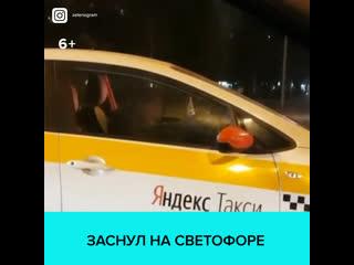Таксист уснул за рулём в зеленограде — москва 24