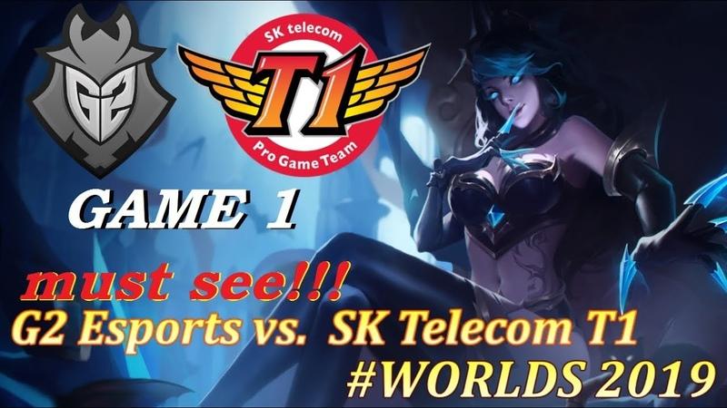 SKT vs. G2 Must See   Игра 1 Полуфинал Semifinals Worlds 2019   G2 Esports vs. SK Telecom T1