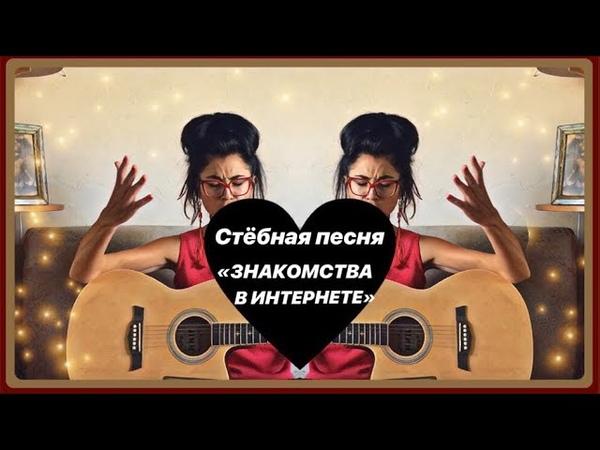Стёбная песня на гитаре - Знакомства в Интернете.