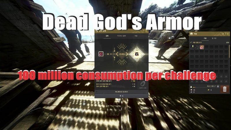 BDO 검은사막 65레인저 죽은신의갑옷 강화 Black Desert 65Ranger Dead God's Armor เกราะของพระเจ้าที่ตายแล้ว