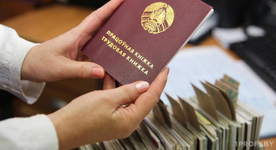 В Минтруда рассказали о перспективах электронных трудовых книжек в Беларуси
