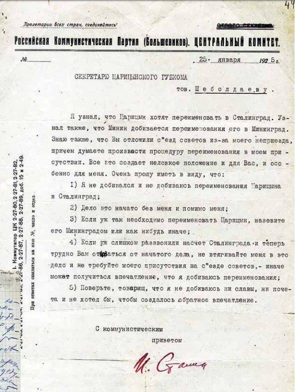 Сталин о переименовании Царицына в Сталинград