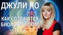 Как создаются биологические тела Ирина г Пенза Джули По