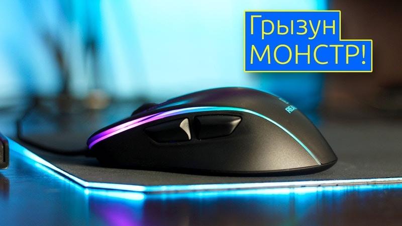 📹 ОБЗОР | Огромная удобная игровая мышь Real-EL RM-747