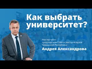 Мастер-класс председателя Совета ректоров вузов ЧР Андрея Александрова