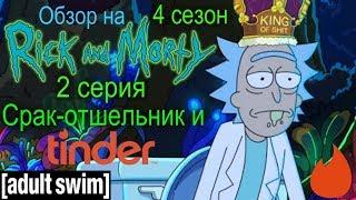 Обзор на Рик и Морти: 4 сезон - 2 серия [Срак-отшельник и Tinder]