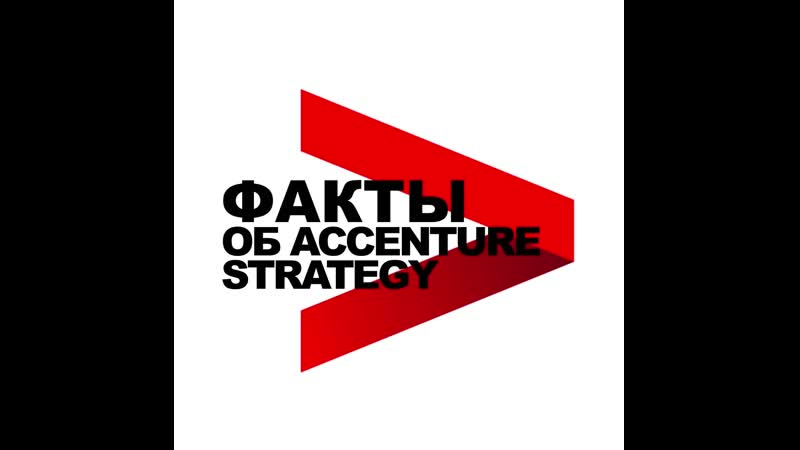 Accenture Strategy Facts