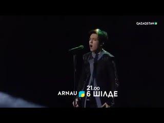 Димаш Кудайберген концерт Arnau 6 июля  в 21:00 полная версия!