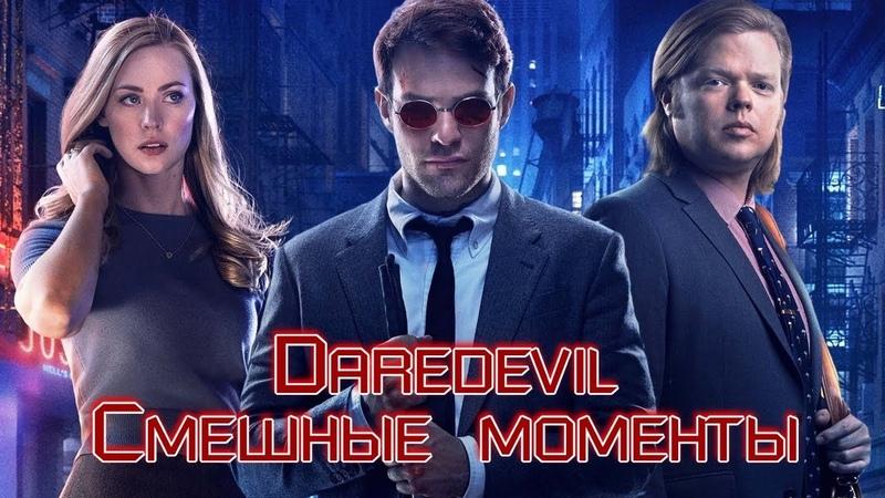 Сорвиголова Daredevil Смешные моменты