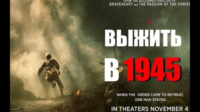 НОВЫЙ ВОЕННЫЙ ФИЛЬМ 2020 все серии ВЫЖИТЬ В 1945 Русский военный фильм 2020