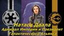 Адмирал-Президент Натаси Даала - краткая биография