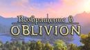 Skyblivion Возвращение в Oblivion от Gamespot ПОЛНОСТЬЮ НА РУССКОМ